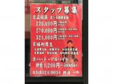 麺屋武蔵 蒲田店でアルバイト募集中!