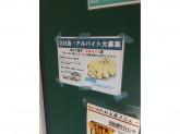 まかないあり♪串カツ田中 聖蹟桜ヶ丘店でスタッフ募集中!