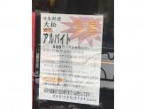日本料理 天松で接客・食器洗浄スタッフ募集中!