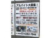 ◆宅配弁当 京香 西新宿店◆デリバリースタッフ募集中!