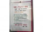 クレメンティア 蒲田で一緒にお店を盛り上げていきませんか?
