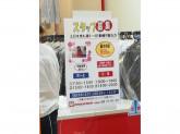 PENGUIN SHOP六甲道北店◆クリーニング受付