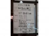 食料品販売のなべちゃん横丁小岩店での接客スタッフ大募集☆