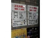 ケルン 北御影店で店舗スタッフ募集☆彡