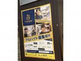 『TSUTAYA 武庫之荘駅前店』で元気にお仕事しませんか?