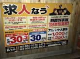 寿司居酒屋 や台ずし 成瀬駅北口町でスタッフ募集中!
