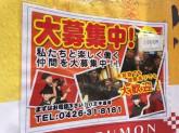 未経験歓迎☆八王子酒場 情熱ホルモンでスタッフ募集中!