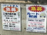 クリーニング「ちゃんぴ」工場内軽作業・ルート配送スタッフ