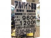 九州ラーメン桜島京王店でアルバイト募集中!