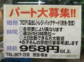 グリーンマート 東四ツ木店でアルバイト募集中!