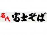 好待遇★美味しいおそばの名代富士そばにて店舗スタッフ募集中!