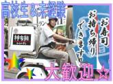 高時給!柿家鮨にて自転車デリバリースタッフ募集☆