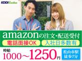 7月スタート★amazon注文・配送受付≪髪型・服装自由≫