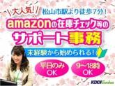 【4月入社】未経験から始められる!amazonのサポー...