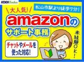 松山 8/1スタート Amazon× 出品者サポート≪...