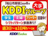 8月スタート <短時間勤務OK>KDDIサービスご案内受付
