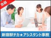★急募★≪平日のみ×週3日〜OK≫新宿でアシスタント事...