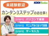 【9/3スタート】★高時給1350円!★auコールセン...