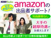 松山 大手★通販サイト出品者サポート≪残業代1分単位で...