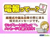 【松山市】大人気!簡単な電報の申込み受付★ネイル*髪型自由♪