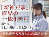 新神戸 入社日相談 一流ホテル電話交換 未経験OK