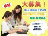 【10/1スタート】★高時給1350円!★auコールセ...