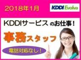 1/18〜スタート 人気☆事務 <簡単な入力作業> 松...