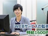 【随時入社】英語も使える配信サービスの監視対応/新宿・...