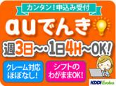10月スタート <週3日、1日4h〜OK>auでんきの...