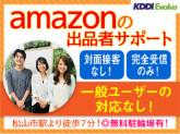 松山 10/15スタート Amazon× 出品者サポー...