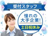 ≪勤務地:赤坂≫大手広告代理店での受付のお仕事! 月収...