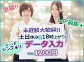 【急募★8/20入社】20代~50代活躍中!土日休み×...