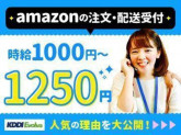 8月スタート★amazon注文・配送受付≪髪型・服装自...