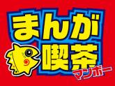 マンボー 渋谷宮益坂店