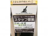 早川コーヒープラス 大曲店