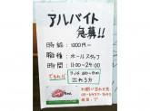 Gogi(コギ)ちゃん 新大久保店