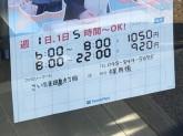 ファミリーマート さいたま田島九丁目店