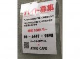 ATRIO CAFE (アトゥーリオカフェ)