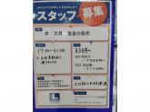 ブックファースト デュー阪急山田店