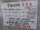 日本料理 ふぐ舗 にしぶちでアルバイト募集中!