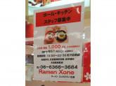 <未経験者歓迎>Ramen Xoneで店舗スタッフ募集中!