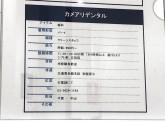 未経験歓迎♪カメアリデンタル アリオ亀有でスタッフ募集中!