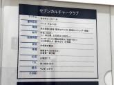 未経験歓迎♪セブンカルチャークラブ 亀有でスタッフ募集中!