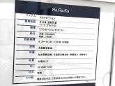 未経験歓迎♪リラク アリオ亀有店でスタッフ募集中!