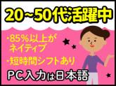 3/8入社 【高時給1850円!!】 ポルトガル語・タ...