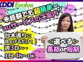 <未経験歓迎>週3日〜×1日4h〜★auユーザーだけを...