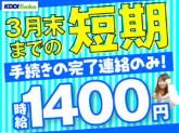 3/11(月)入社★3月末まで短期!【たった4日で1人...