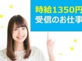 <駅チカ×週3日・1日4h〜OK>時給1350円から始...