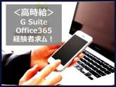 高時給!!G Suite & Office365 経験...