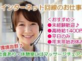 【高時給1400円!平日のみ♪】作業員への簡単な電話確...
